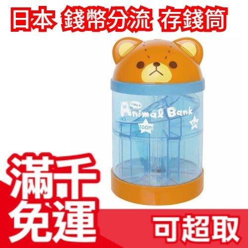 【拉拉熊3】日本 錢幣分流存錢筒 存錢桶 儲金箱 學生理財教育 聖誕節 新年生日交換禮物 硬幣分類收納❤JP Plus+