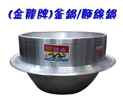 【Q咪餐飲設備】尺7 (金龍) 釜鍋/蚵仔麵線鍋/羹鍋/魷魚羹鍋