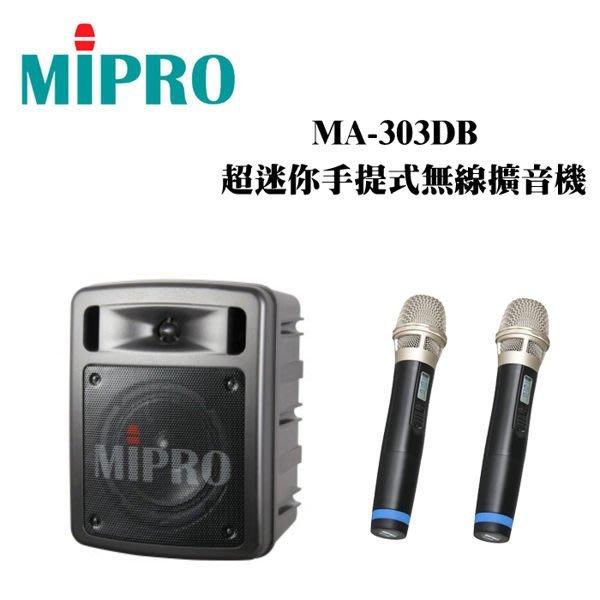 【昌明視聽】MIPRO MA-303DB 手提式中型行動擴音喇叭 附二支無線麥克風 USB 藍芽 充電