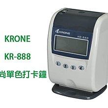 「Sorry」KRONE KR-888 時尚單色打卡鐘 台灣製造