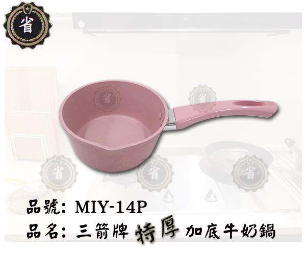 ~省錢王~ 三箭牌 MIY-14P 特厚 加底牛奶鍋 14公分 0.7L 湯鍋  鍋子 料理鍋 適用各種爐具