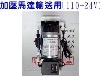 [源灃淨水]淨水器專用加壓輸送馬達組.改善水量不足問題.台灣製造高品質馬達