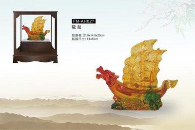 櫥窗藝品 FM-AH027 龍船