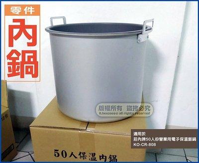 【 內鍋 】適用於 莊內牌 50人份 營業用電子保溫飯鍋 KO-CR-808(零件)