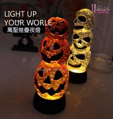 ☆[Hankaro]☆ 歐美創意萬聖節布置道具南瓜骷顱堆疊造型飄雪水晶夜燈