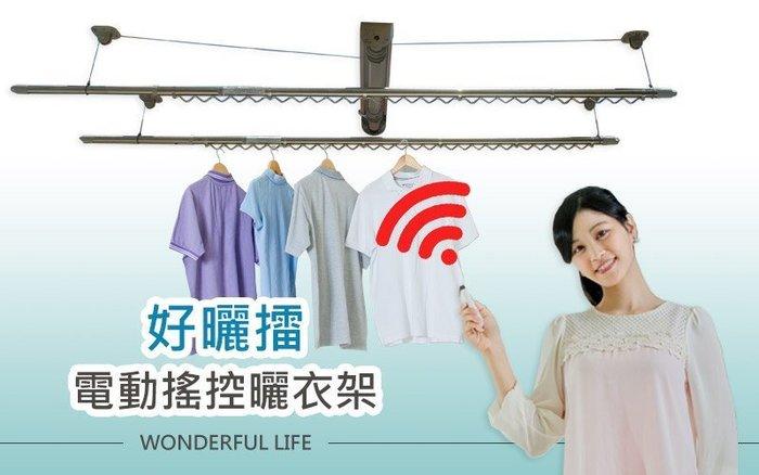 限定特價 到府安裝 7600 元 電動升降曬衣架 兩桿式 享有馬達3年保固(台灣製),曬衣架,也可DIY 升降曬衣架