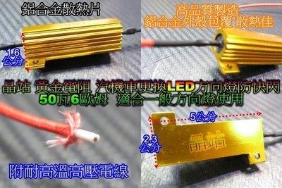 LED防快閃 黃金電阻 方向燈防快閃 防快閃電組 50瓦6歐姆 3歐姆 8歐姆 10歐姆 27W 防快閃 電阻