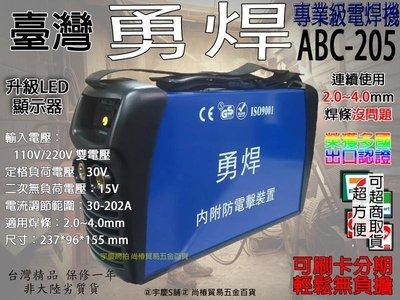 ㊣宇慶S舖㊣刷卡分期|ABC205全配+無鈕電焊面罩|台灣勇焊 雙電壓 110V/220V電焊機 點焊 數顯4.0焊條