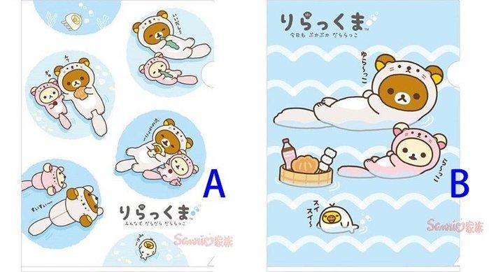 《東京家族》日本進口Rilakkuma拉拉熊 懶懶熊 懶妹變裝水獺 小雞變裝水母 A4文件夾 檔案夾 資料夾