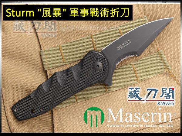"""《藏刀閣》Maserin-(Sturm)""""風暴""""軍事戰術折刀"""