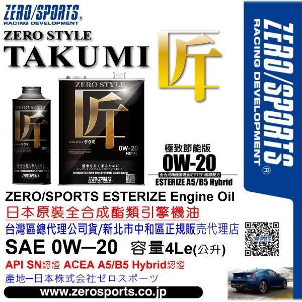 和霆車部品中和館—日本原裝ZERO/SPORTS 匠Style系列 0W-20 SN 全合成酯類機油 4公升
