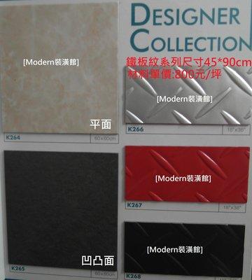 [Modern裝潢館]~45*90cm*2.0mm~福樂時尚風鐵板紋系列塑膠地磚(地板)~FLOORWORKS