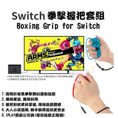 ☆電玩遊戲王☆新品現貨 iplay Switch NS 拳擊手環 ARMS 健身拳擊專用 手把手腕帶 握把套 手腕帶