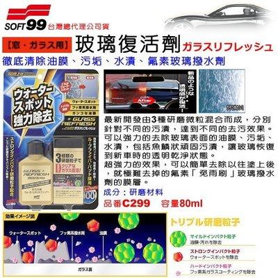 和霆車部品中和館—日本SOFT99 玻璃復活劑 強力去除玻璃表面油膜.污垢.水污漬.免雨刷撥水劑 C299