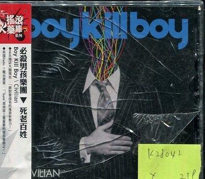 *真音樂* BOY KILL BOY / CIVILIAN 全新 K28042 (殼破)