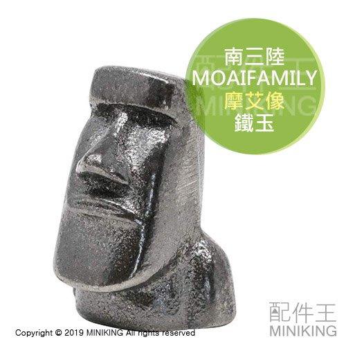 日本代購 空運 南三陸 復活島 摩艾像 摩艾石像 鐵玉 鐵玉子 南部鐵器 MOAI 日本製 補鐵 補充 鐵質 鐵分