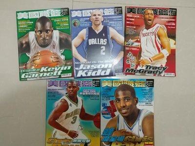NBA 美國職籃雜誌 Hoop台灣 5本  Kidd  T-MAG  Garnett CP3