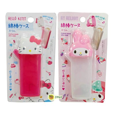 【JPGO】特價-日本進口 三麗鷗 可隨身攜帶 棉花棒收納盒~新款凱蒂貓#034 新款美樂蒂#041