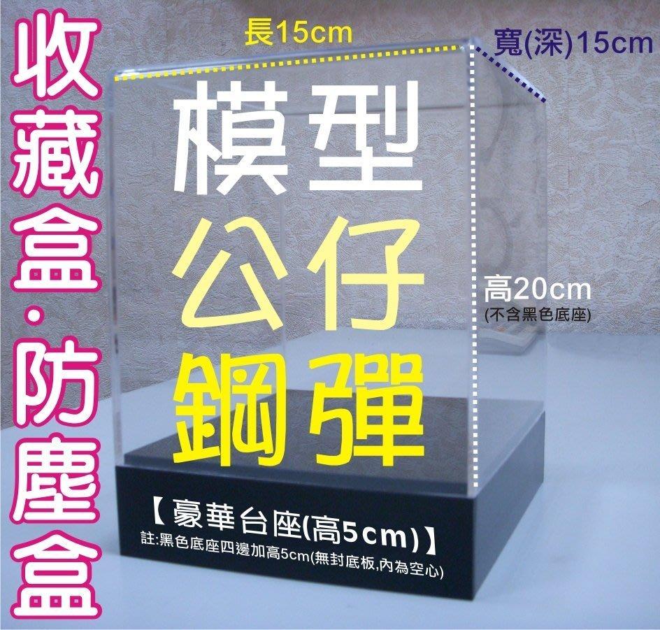 ※客製化 歡迎訂作※ 壓克力盒 模型盒 展示盒 收藏盒 格子架 陳列架 壓克力展示架 壓克力箱 壓克力罩 壓克力製品