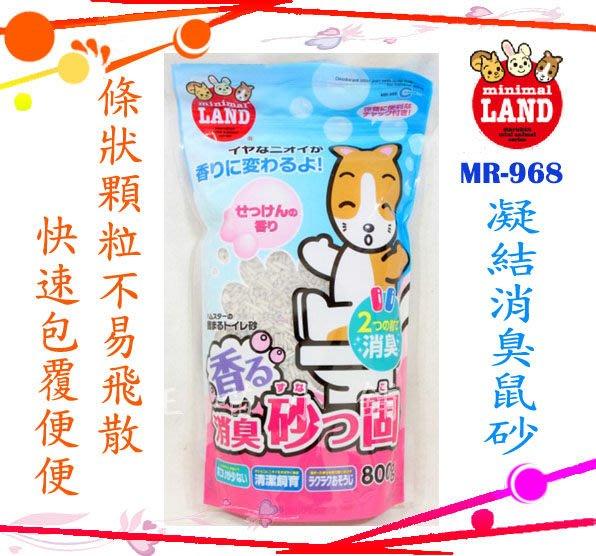 ☆汪喵小舖2店☆ 日本 Marukan 寵物鼠凝結香氛消臭砂800克 MR-968
