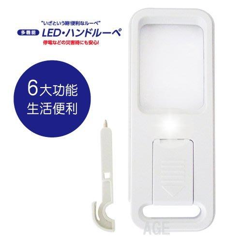【超低價】日本 SIMON 多機能便利LED放大鏡_LLOUPE