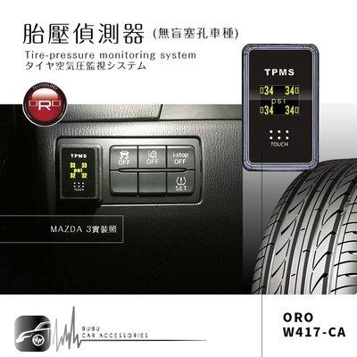 T6r【ORO W417-CA】無盲塞孔車款專用盲塞型胎壓偵測器(鑽孔型) {自動定位} 整合性高|BuBu車用品