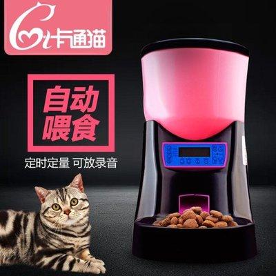 寵旺狗狗貓咪自動餵食器貓糧 狗糧寵物 自動餵食器定時喂狗器jy  全館免運