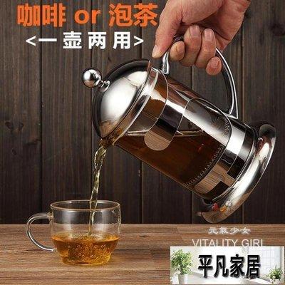 雅風耐高溫玻璃泡茶壺沖茶器不銹鋼過濾咖啡壺TW【平凡家居】