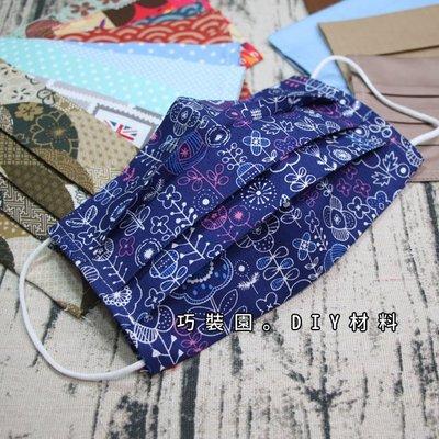 【巧裝園】C1516-布口罩套-DIY材料包