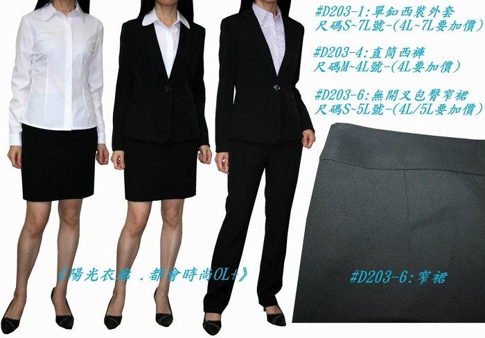 《陽光衣廊。都會時尚OL+》【D203-1+6】四季款~黑素面單釦西裝外套~32~42號+無開叉包臀窄裙~S~3L號