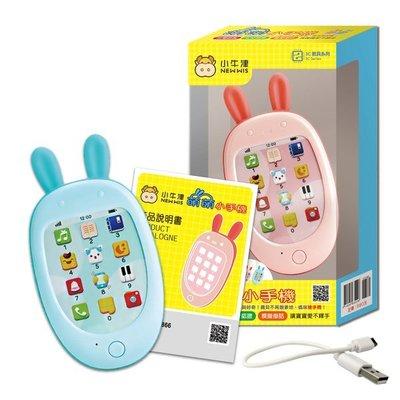 【紫貝殼】小牛津 萌萌兔小手機