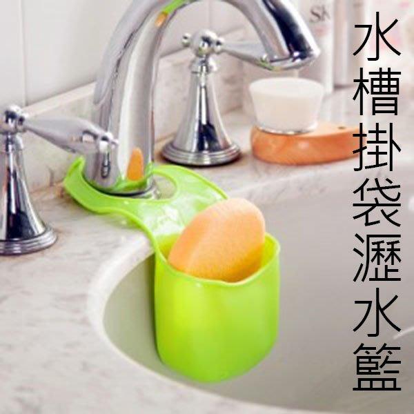 琉璃台掛袋 水槽掛袋 浴室置物藍  我們的創意生活館 【3J019】