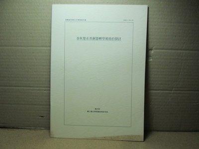 **胡思二手書店**楊式昭 著《春秋楚系青銅器轉型風格的探討》海峽兩岸楚文化學術研討會 2002年