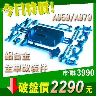 偉力 A959 A979 全車 鋁合金 改裝件 金屬 959B 979B A959B A979B Wltoy 1/18