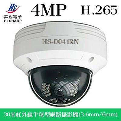 昇銳Hi-Sharp 400萬畫素 4MP 高清 30米紅外線半球型網路攝影機 H.265 手機遠端 IP66防水