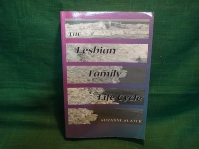 【愛悅二手書坊 01-04】THE Lesbian Family Life Cycle