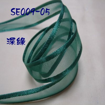 5分雪紗緞邊緞帶(SE009-05)※深綠※~Jane′s Gift~Ribbon用於婚禮佈置及服飾配件