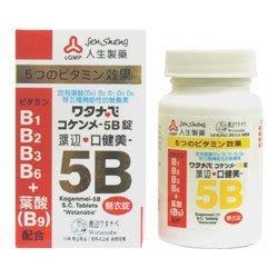 人生製藥 渡邊口健美5B糖衣錠(120粒/瓶) 免運費