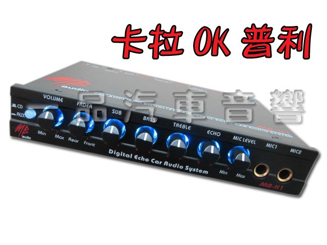 一品. MB audio 卡拉OK 普利. EQ等化器.前級處理器.全新公司貨.保固一年