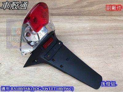 [車殼通]適用:RS100(5SK),JOG SWEET100(5WC)後燈組$650.副廠件