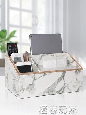 抽紙盒家用客廳多功能紙巾盒簡約創意茶幾遙控器收納盒北歐ins 全館特惠 免運