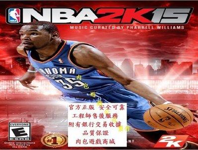PC版 肉包 官方正版 繁體中文 STEAM 平台 NBA 2K15 美國職業籃球15