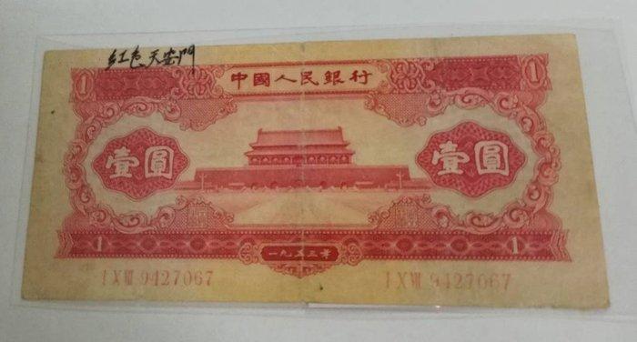 第二套人民幣天安門紅壹元,無修補