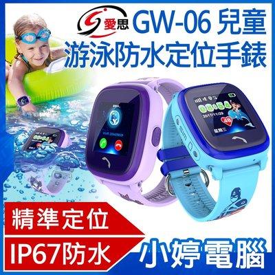 【小婷電腦*手錶】福利品出清 台灣IS愛思獨家首發 GW-06兒童游泳防水定位手錶 精準定位 IP67防水 緊急電話