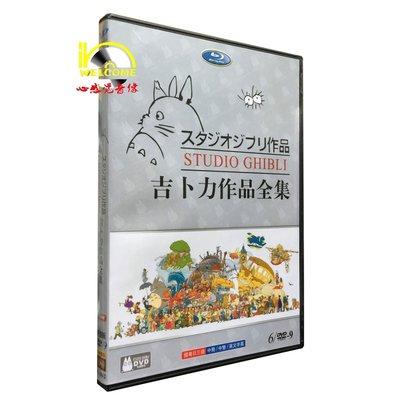 包郵 高清動畫DVD 吉卜力工作室全集25部 宮崎駿作品龍貓/起風了DVD 精美盒裝