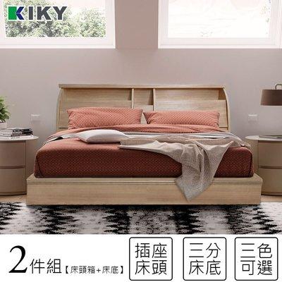 【床組】甄嬛 雙人5尺床架 附插座收納型床頭箱(床頭+床底) KIKY 單人床組 床板 另有雙人 床架 宮廷系列