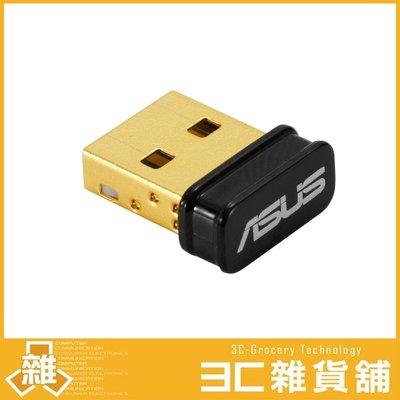 【公司貨】 華碩 ASUS  USB-N10 nano B1 USB無線網卡(150M)