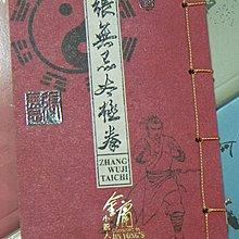 [郵票] 「金庸小說人物」郵票小冊子〈倚天屠龍記〉張無忌太極拳 內附30張$2郵票小全張