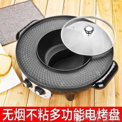 火鍋烤肉兩用鍋 韓式多功能電熱鍋烤肉電火火鍋鍋兩用家用涮烤一體 4人-6人 220V  -百利