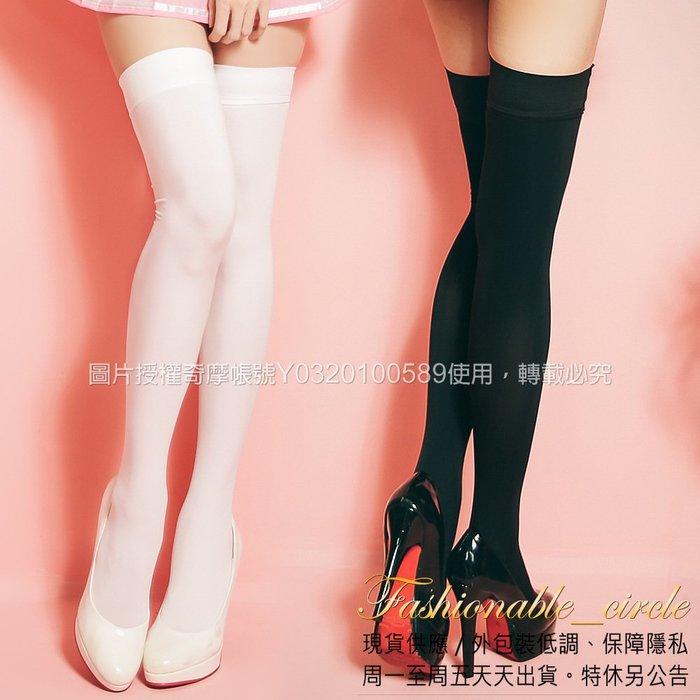 台灣製造 黑白 素面百搭大腿加厚不透光襪學生襪【Fashion_Circle情趣襪大腿襪 絲襪 】台灣製造【i415】